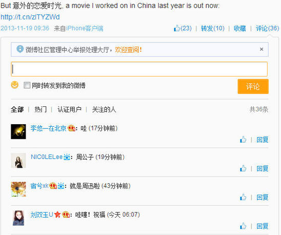 周迅公布与高圣远恋情 男方半年前微博疑有暗示