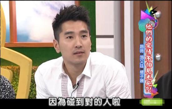 赵又廷自曝婚期将至 认定高圆圆是第一美女