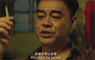毒家试片:窃听风云3-让全世界知道不好看