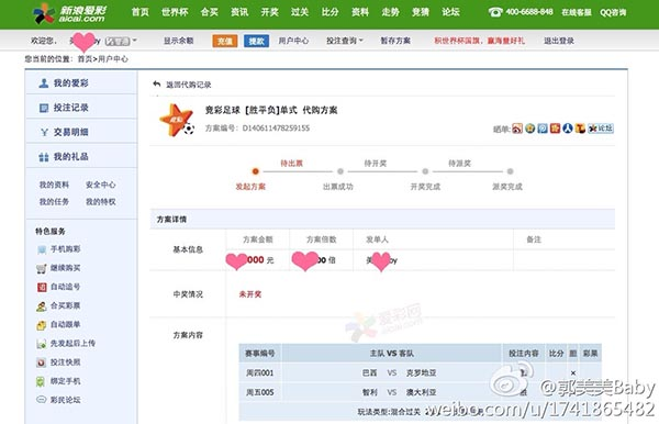 郭美美本人在微博晒出世界杯彩票下注的照片.