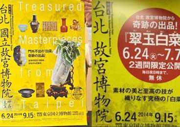 两岸故宫与日本:错综复杂的文化政治