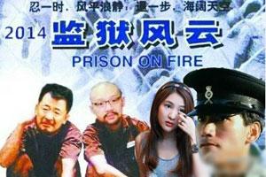 【八新闻】郭美美赌球被抓 网友:《监狱风云》凑齐演员