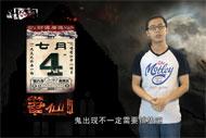 毒家试片:笔仙3 没有鬼只有神经病