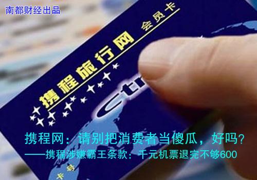 【财经风云】携程网:请别把消费者当傻瓜,好吗?