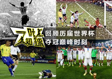 【一叶知球】回顾历届世界杯夺冠巅峰时刻