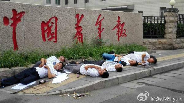 中国暴警观察