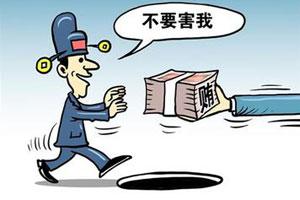 【深阅读】官员掩饰赃款的N个理由
