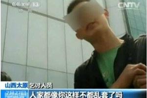 假乞丐被戳穿后怒问记者:都像你这样不乱套了吗