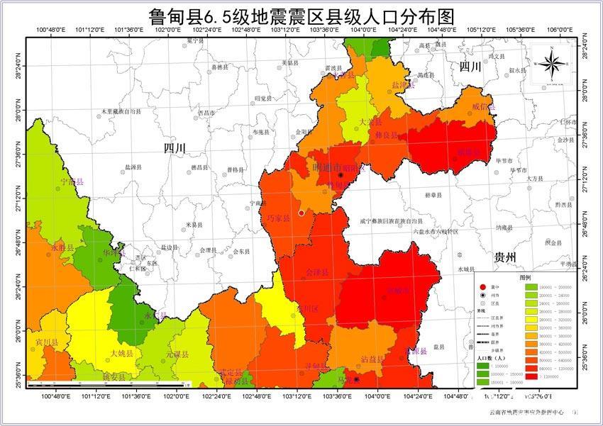 云南省鲁甸县地震震区历史上发生多次地震