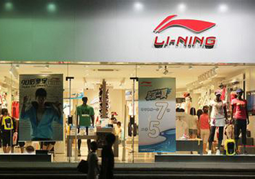 李宁上半年亏损5.86亿关店244家 放弃赞助体操队