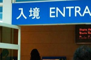 中国公民免签入境国增至12个 落地签37个