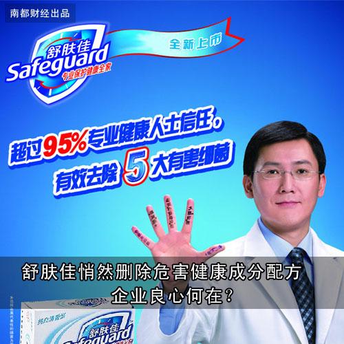 【财经风云】舒肤佳悄然删除危害健康成分配方 企业良心何在?
