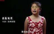 南都深呼吸暑假特别报道:冉陈婉琪