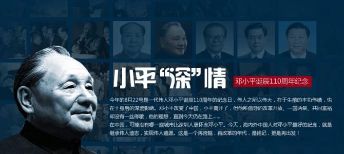 """小平""""深""""情: 邓小平诞辰110周年纪念"""