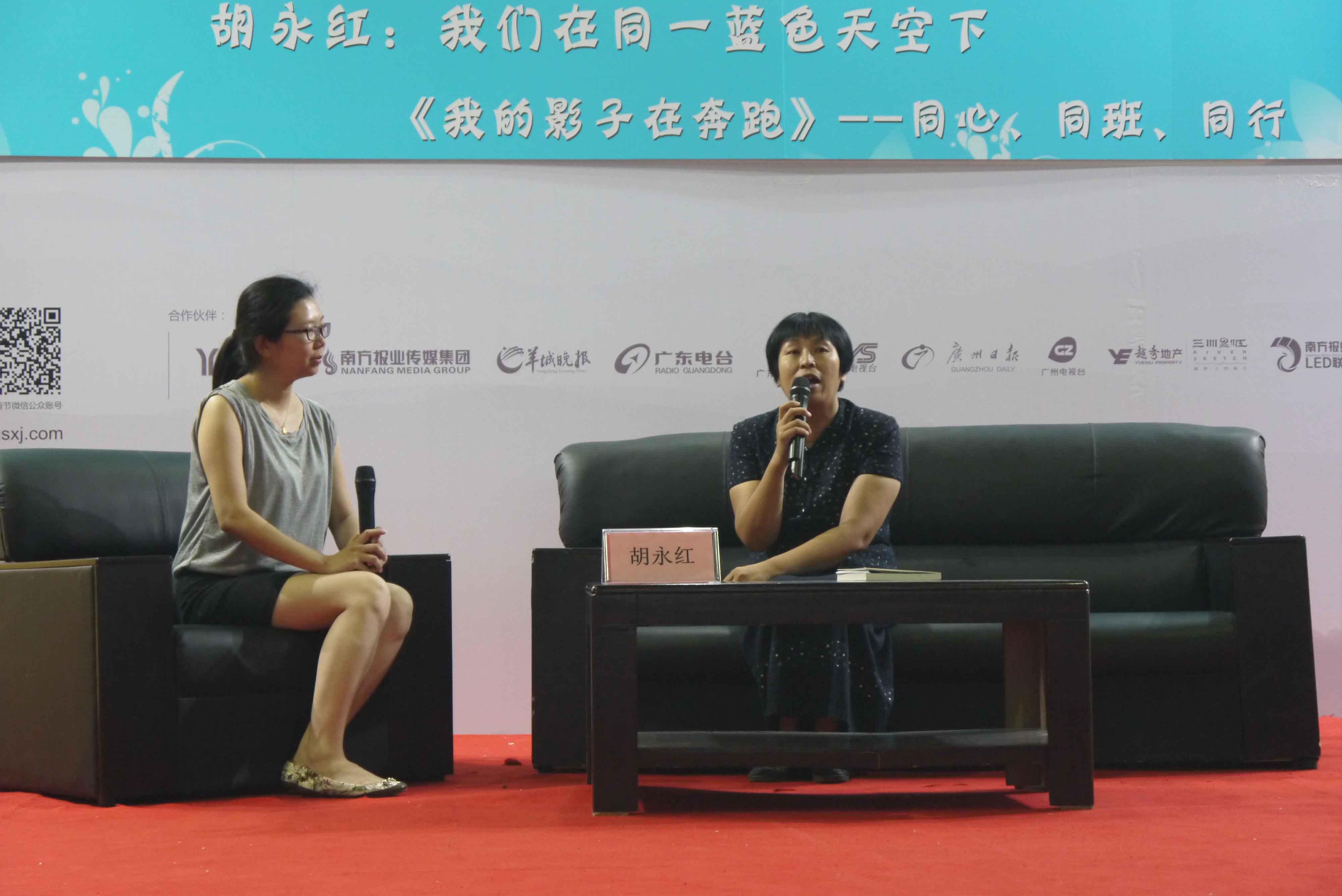 胡永红:我们在同一蓝色天空下