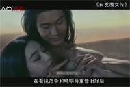 毒家试片:《白发魔女传》王学兵对冰冰是真爱
