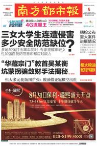 南方都市报2014年08月29日