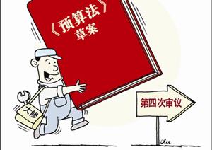 蒋洪:预算法法律精神完善 具体施行条款仍不足