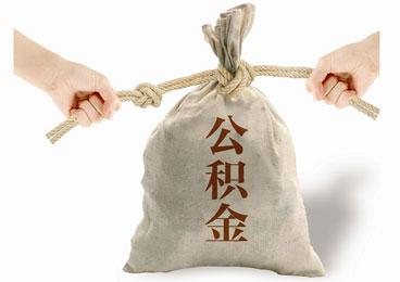 广州公积金首晒细账 再度出现入不敷出