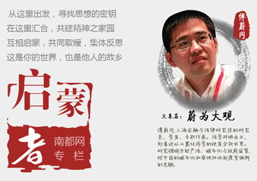 傅蔚冈:比考试改革更重要的是自由的入学准入