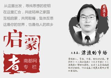 周俊生:国企员工持股与混合所有制改革共推进