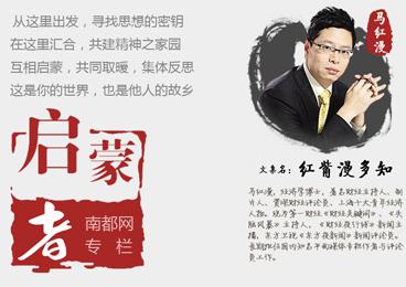 马红漫:央企薪酬改革是行政与市场的重新站位