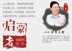 叶青:公车不改革,私用难杜绝