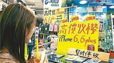 香港市面iPhone 6数量增多:回收价大跌