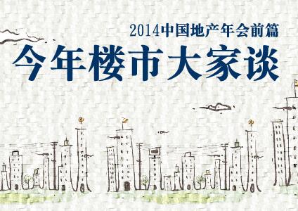 2014中国地产年会:今年楼市怎么看 互动拿大礼