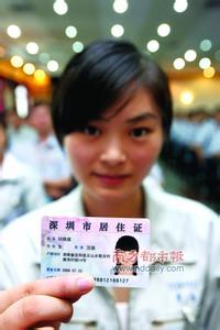 深圳:不买社保就不能办居住证?