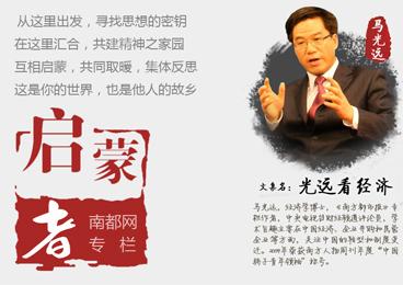 """马光远:中国等新兴市场面临""""后QE时代""""大考"""