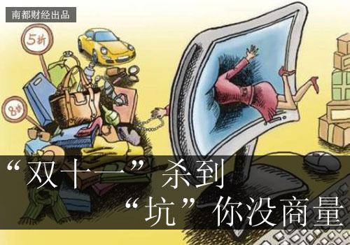 """【财经风云】""""双十一""""杀到 """"坑""""你没商量"""
