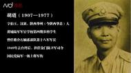 峥嵘黄埔90年风流-胡琏家族