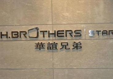 """华谊兄弟发力互联网娱乐业务 获""""三马""""35亿投资"""