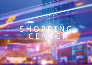 湛江鼎盛广场:一站式购物综合体 粤西商业新地标