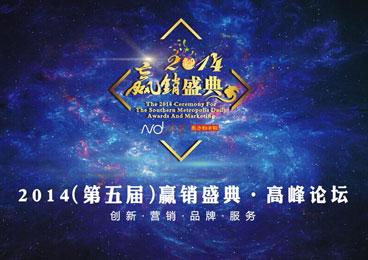 2014第五届赢销盛典 聚集年度营销盛事