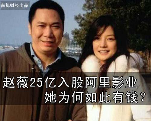 【财经风云】赵薇25亿入股阿里影业 她为何如此有钱?