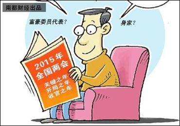 解密2015年两会36位顶级富豪代表委员