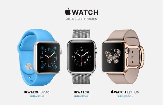 Apple Watch国内首发:4月10预售 金表最贵12万