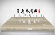 《习近平用典》政论微视频第二季第一集:橘生淮南淮北