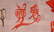 【中国梦微电影】《剪爱》:淮阳姐姐放弃高考街头卖剪纸救弟
