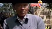 杨善洲 -社会主义核心价值观微电影