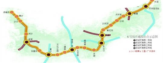 经行北京路,东山口等商业重地,为广州建成投入使用的第9条地铁线路.图片