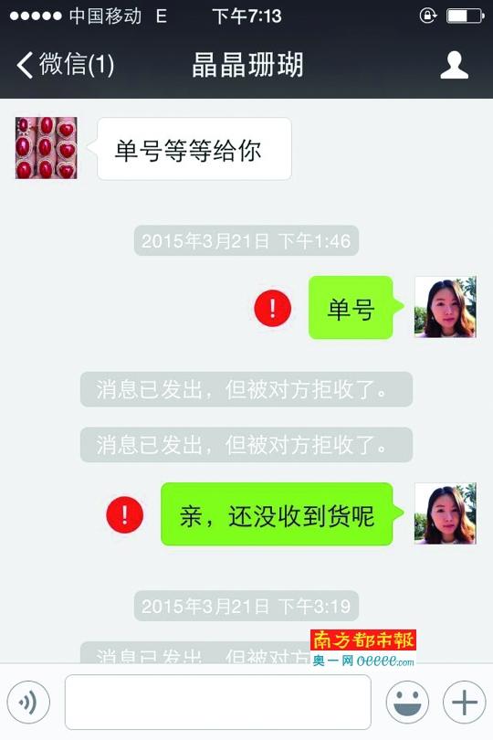 女子微信转账8500元买珠宝被诈 隔天联络已被拉黑图片